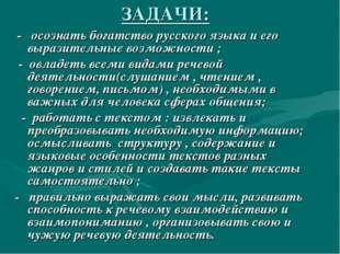 ЗАДАЧИ: - осознать богатство русского языка и его выразительные возможности ;
