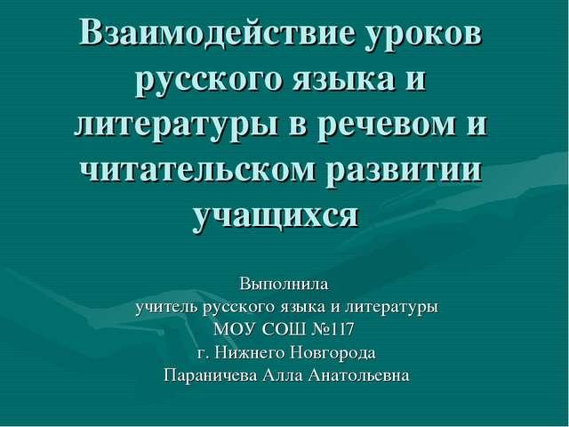 Взаимодействие уроков русского языка и литературы в речевом и читательском ра...
