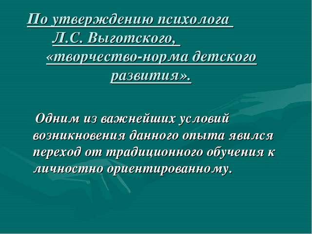 По утверждению психолога Л.С. Выготского, «творчество-норма детского развития...