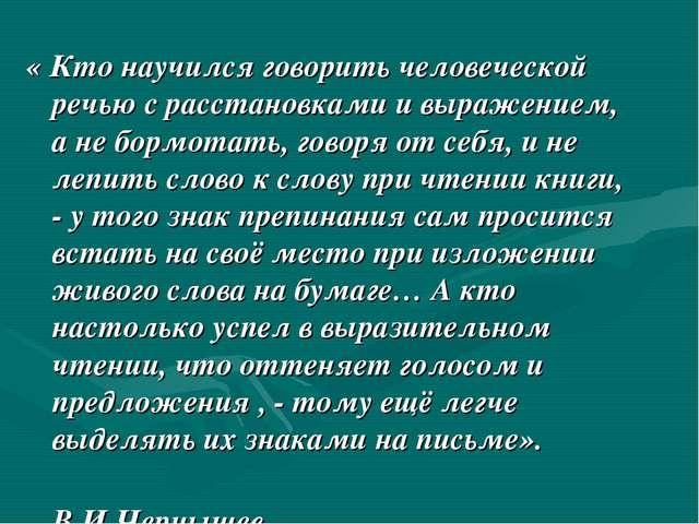 « Кто научился говорить человеческой речью с расстановками и выражением, а не...