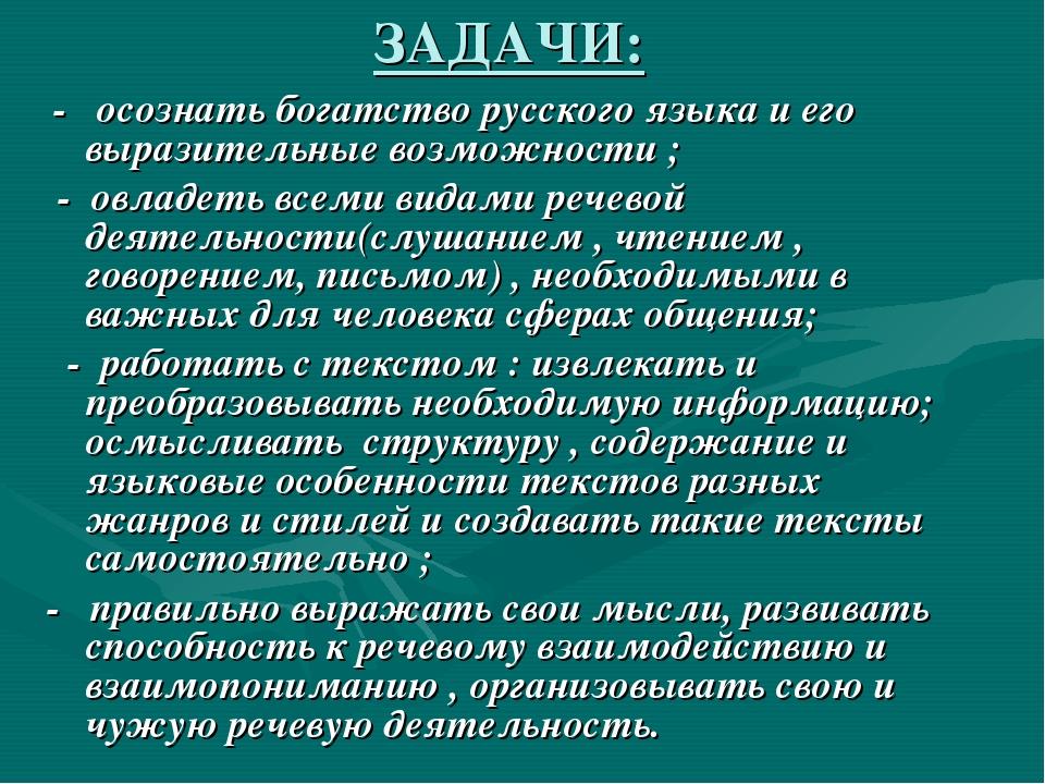 ЗАДАЧИ: - осознать богатство русского языка и его выразительные возможности ;...
