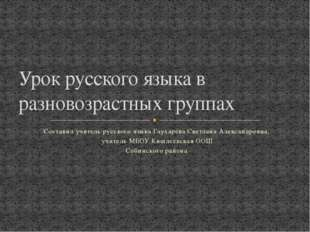 Составил учитель русского языка Глухарева Светлана Александровна, учитель МБО