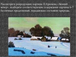 Рассмотрите репродукцию картины Н.Крымова «Зимний вечер», подберите соответст