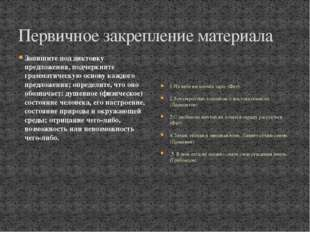 Первичное закрепление материала Запишите под диктовку предложения, подчеркнит