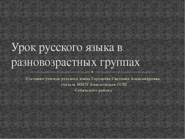 Составил учитель русского языка Глухарева Светлана Александровна, учитель МБО...