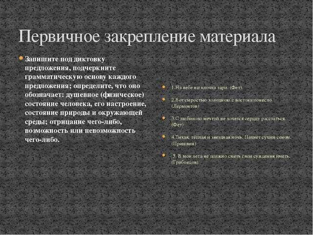 Первичное закрепление материала Запишите под диктовку предложения, подчеркнит...