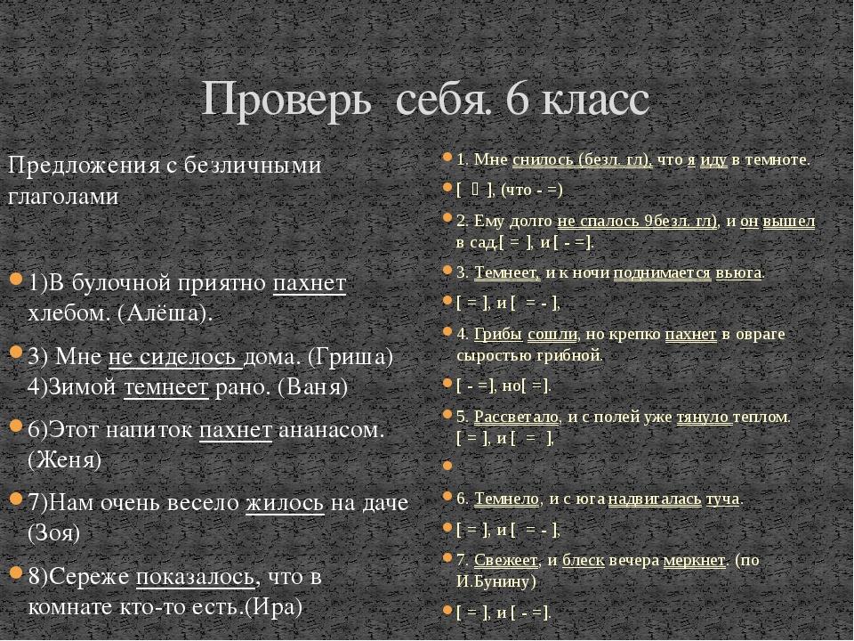 Проверь себя. 6 класс Предложения с безличными глаголами 1)В булочной приятно...