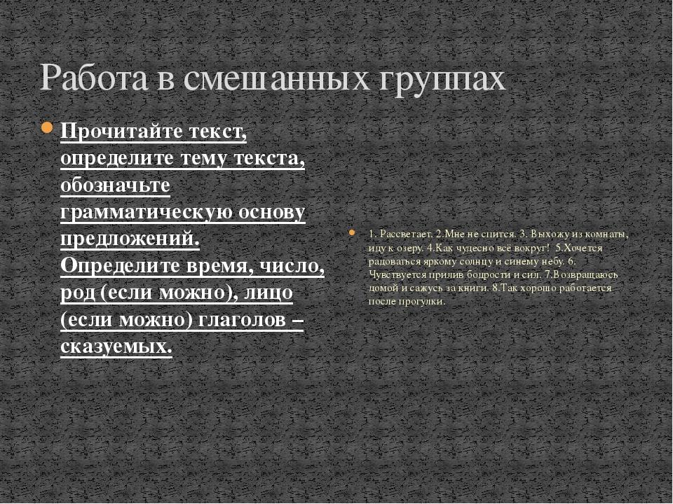 Работа в смешанных группах Прочитайте текст, определите тему текста, обозначь...