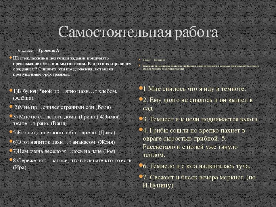 Самостоятельная работа 6 класс Уровень А Шестиклассники получили задание прид...