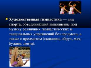 Художественная гимнастика — вид спорта, объединяющий выполнение под музыку ра