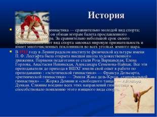 История Художественная гимнастика — сравнительно молодой вид спорта; своим п