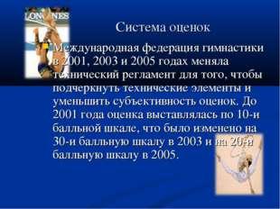 Система оценок Международная федерация гимнастики в 2001, 2003 и 2005 годах