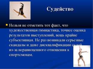 Судейство Нельзя не отметить тот факт, что художественная гимнастика, точнее