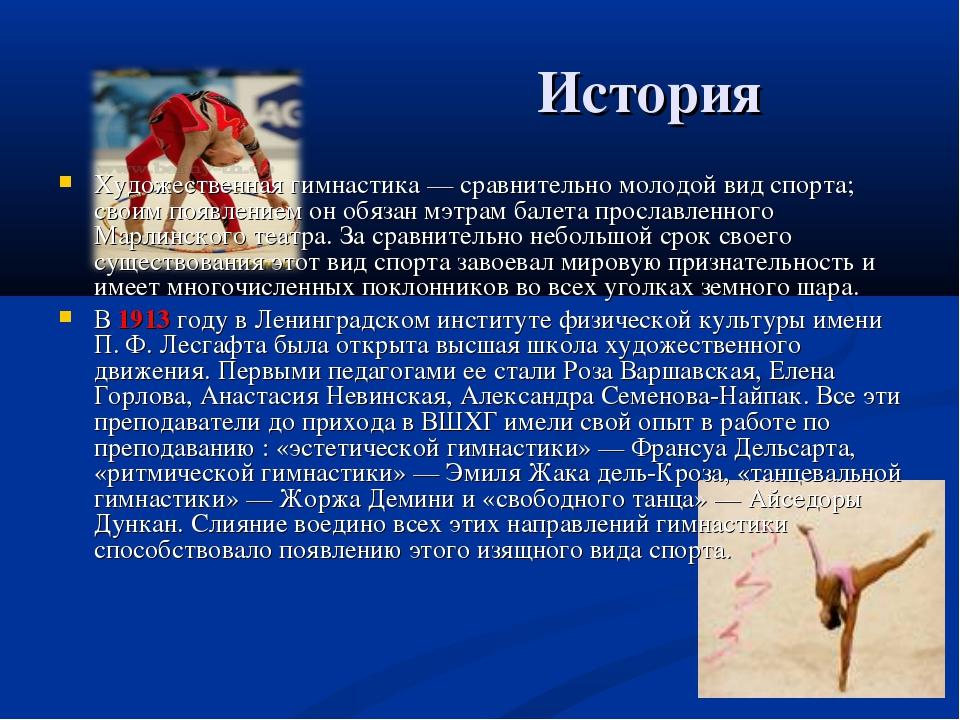 История Художественная гимнастика — сравнительно молодой вид спорта; своим п...