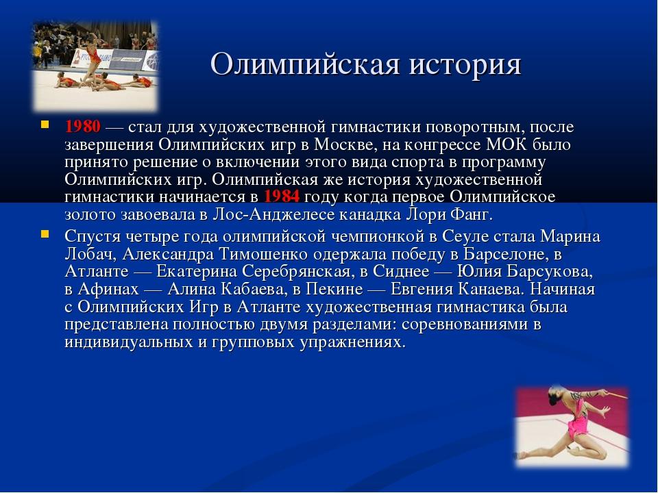 Олимпийская история 1980 — стал для художественной гимнастики поворотным, по...