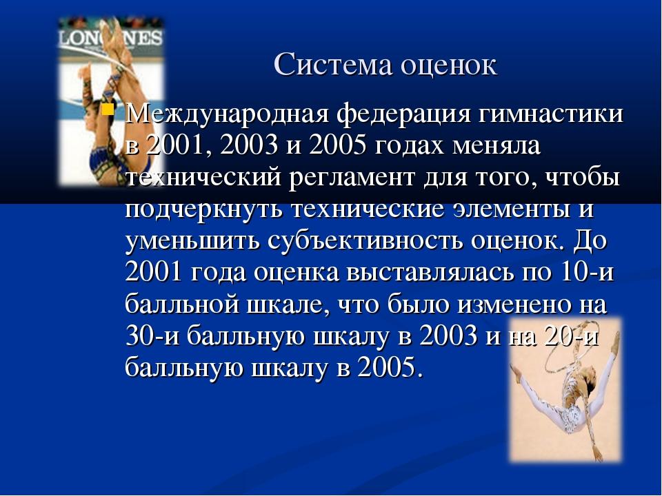 Система оценок Международная федерация гимнастики в 2001, 2003 и 2005 годах...
