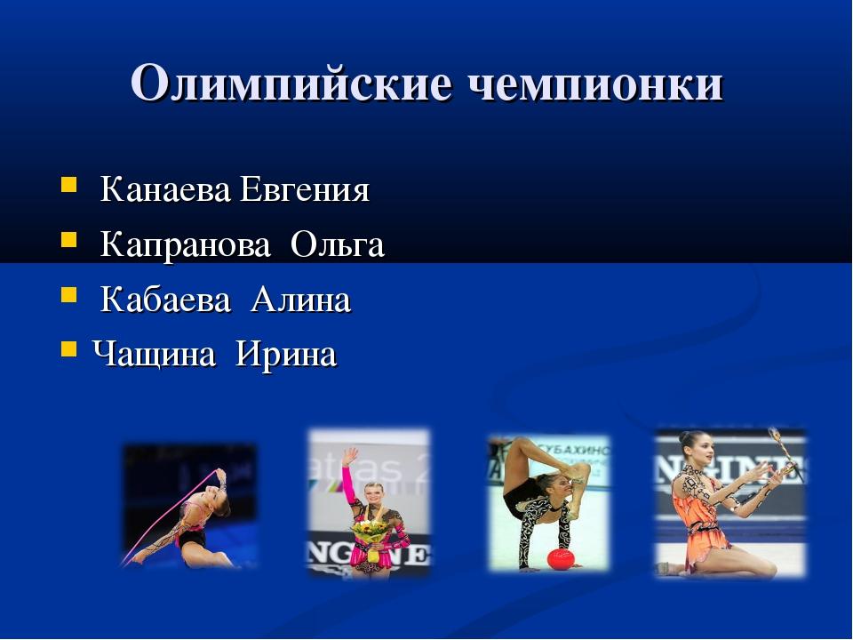 Олимпийские чемпионки Канаева Евгения Капранова Ольга Кабаева Алина Чащина Ир...