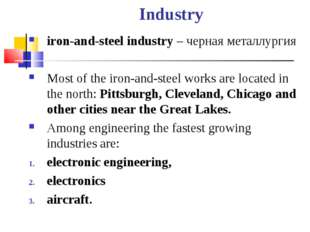 Industry iron-and-steel industry – черная металлургия Most of the iron-and-st