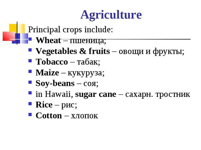 Agriculture Principal crops include: Wheat – пшеница; Vegetables & fruits –...
