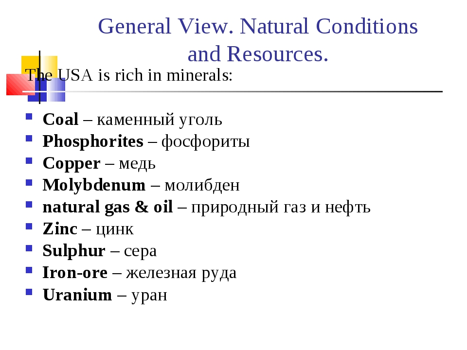 General View. Natural Conditions and Resources. The USA is rich in minerals:...