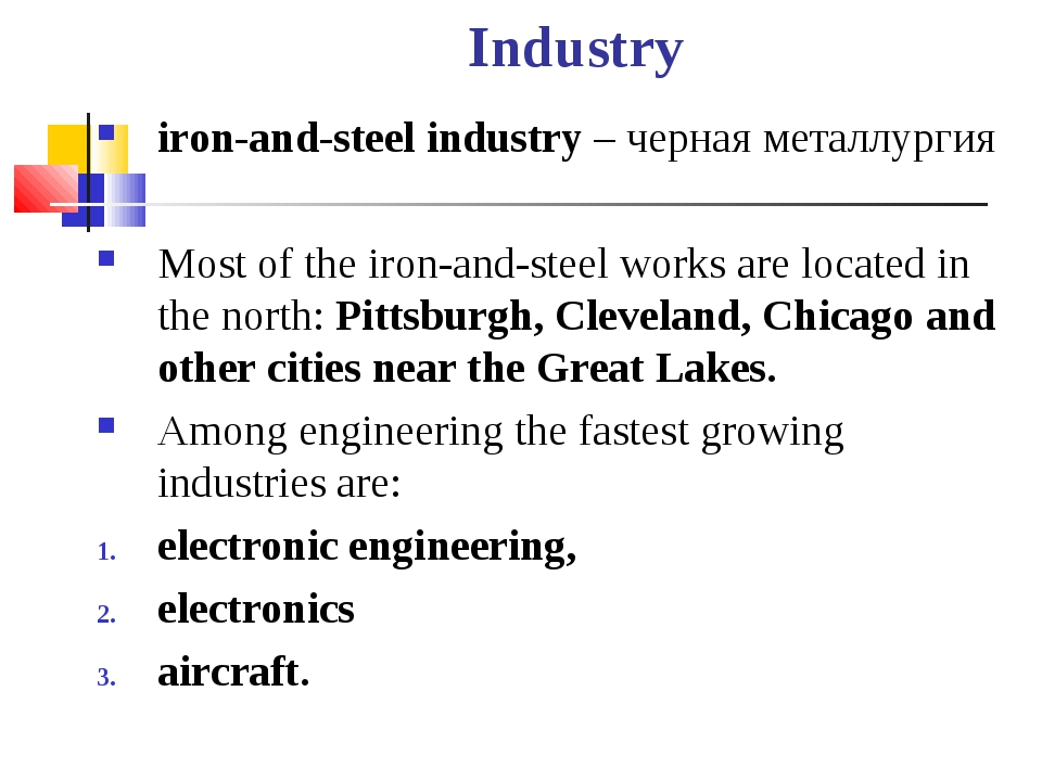 Industry iron-and-steel industry – черная металлургия Most of the iron-and-st...