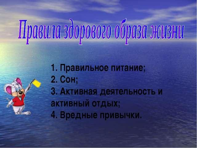 1. Правильное питание; 2. Сон; 3. Активная деятельность и активный отдых; 4....