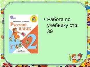 Работа по учебнику стр. 39