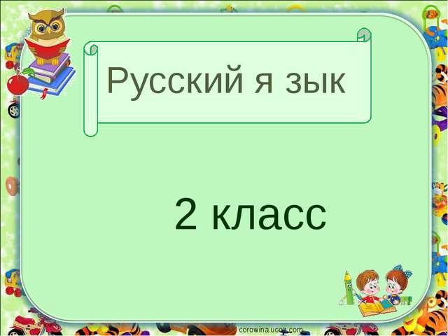 Русский я зык 2 класс corowina.ucoz.com