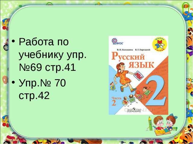 Работа по учебнику упр.№69 стр.41 Упр.№ 70 стр.42