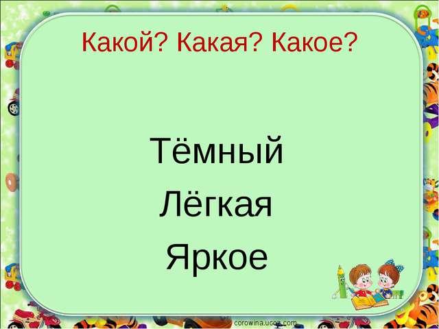 Какой? Какая? Какое? Тёмный Лёгкая Яркое corowina.ucoz.com