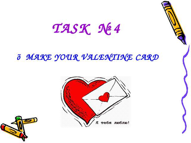 TASK № 4 ♥ MAKE YOUR VALENTINE CARD