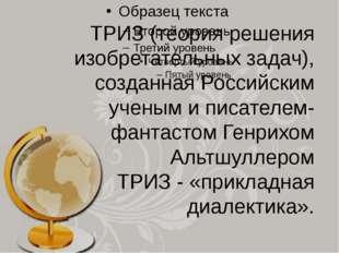 ТРИЗ (теория решения изобретательных задач), созданная Российским ученым и пи