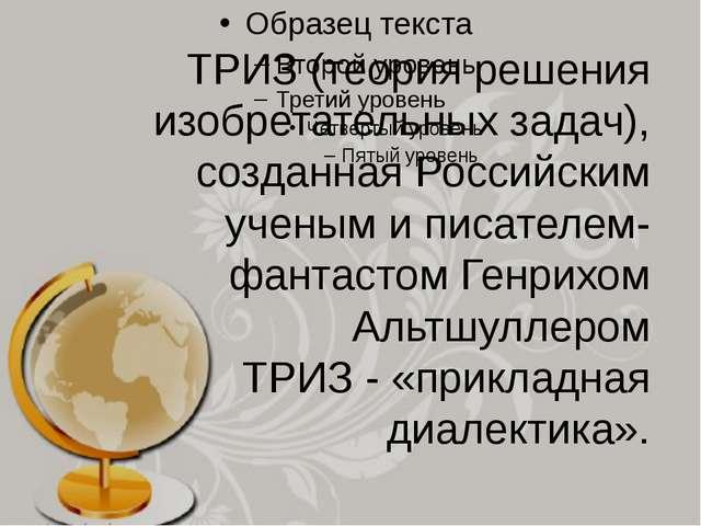 ТРИЗ (теория решения изобретательных задач), созданная Российским ученым и пи...