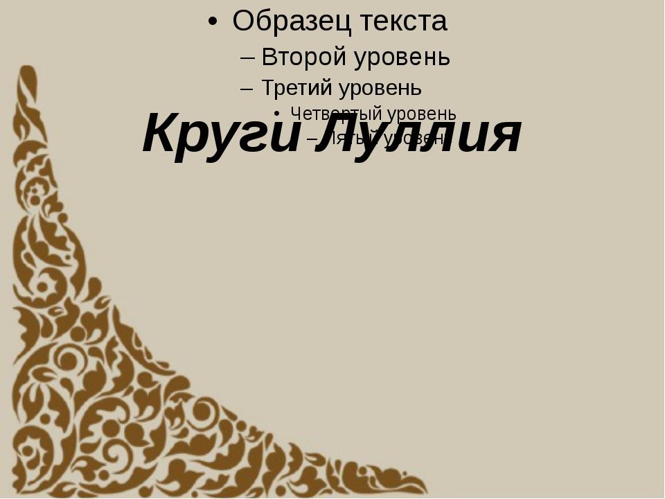 Круги Луллия