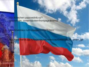 http://chechen-zapovednik.ru/?option=com_content&view=frontpage&Itemid  htt