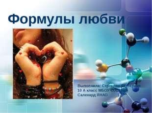 Формулы любви Выполнила: Строцева Екатерина 10 А класс МБОУ СОШ №2 Салехард Я