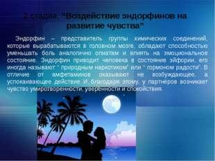 «молекулы долговременных любовных отношений». Известно, что действуют эндорфи