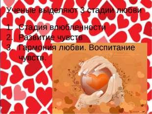 1 стадия. Влюблённость – выработка в организме катехоламинов (адреналина, нор