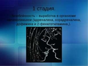 При переживании чувства любви в мозге человека синтезируется 2-фенилэтиламин