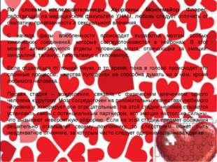 При начальной стадии влюблённости в организме начинает вырабатываться дофамин