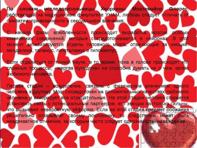 При начальной стадии влюблённости в организме начинает вырабатываться дофамин...