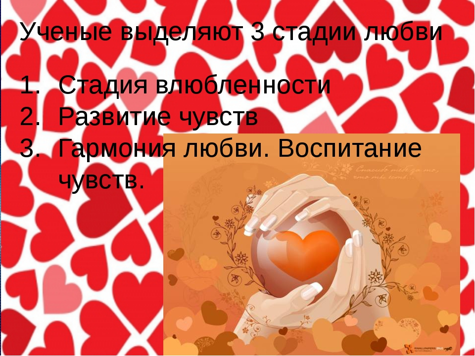 1 стадия. Влюблённость – выработка в организме катехоламинов (адреналина, нор...
