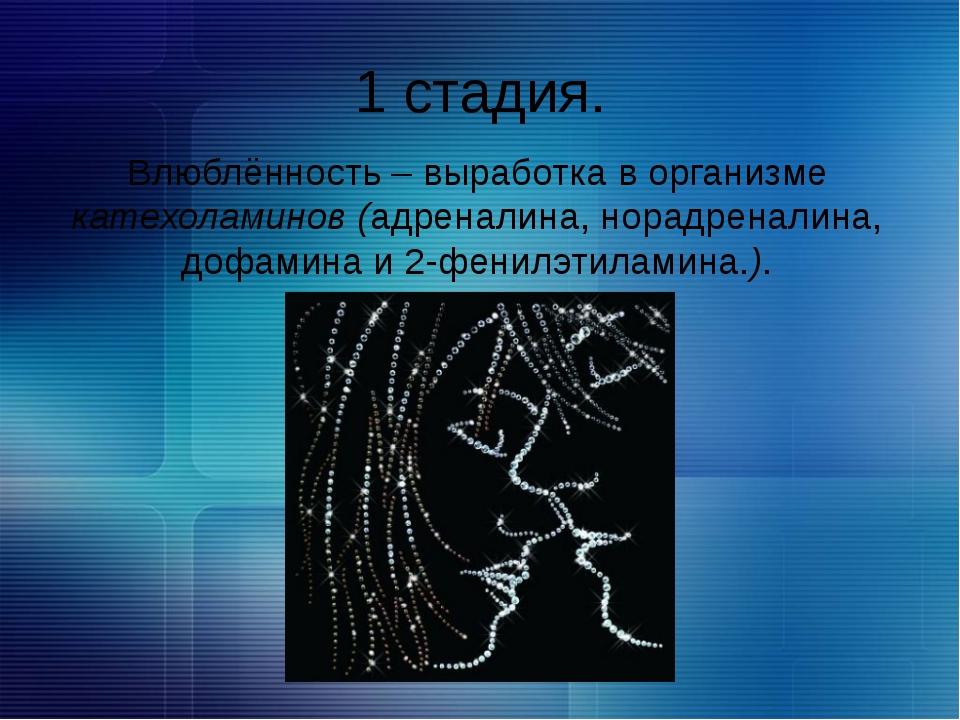 При переживании чувства любви в мозге человека синтезируется 2-фенилэтиламин...