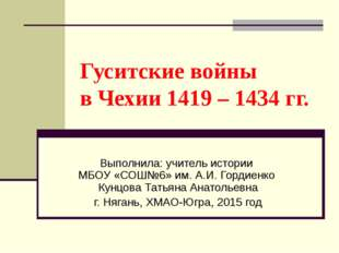 Гуситские войны в Чехии 1419 – 1434 гг. Выполнила: учитель истории МБОУ «СОШ№