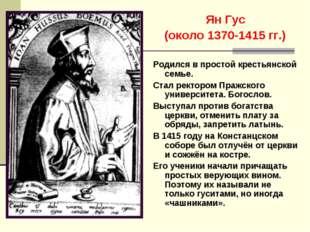 Ян Гус (около 1370-1415 гг.) Родился в простой крестьянской семье. Стал ректо