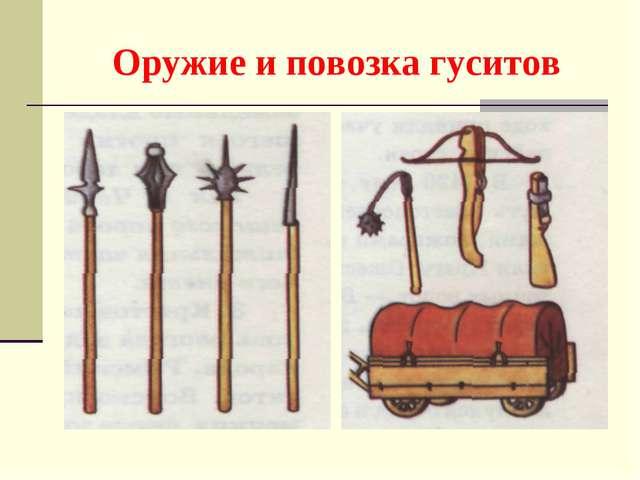 Оружие и повозка гуситов