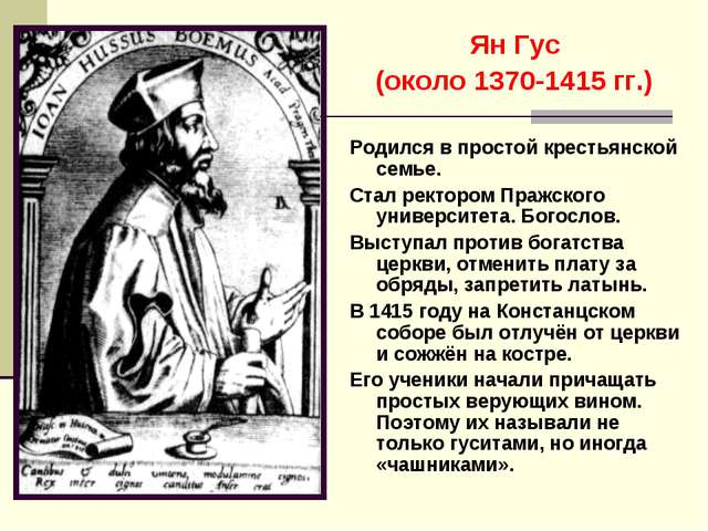 Ян Гус (около 1370-1415 гг.) Родился в простой крестьянской семье. Стал ректо...
