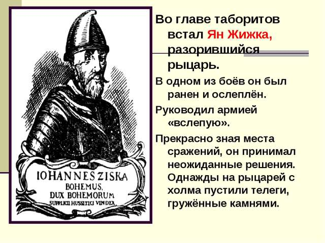 Во главе таборитов встал Ян Жижка, разорившийся рыцарь. В одном из боёв он бы...