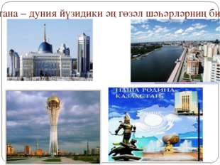 Астана – дуния йүзидики әң гөзәл шәһәрләрниң бири!