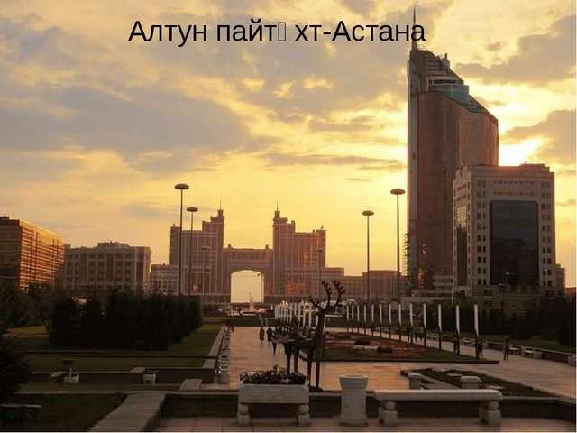 Алтун пайтәхт-Астана
